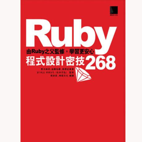 Ruby程式設計密技268(平裝)