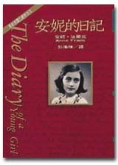 安妮的日記(平裝)