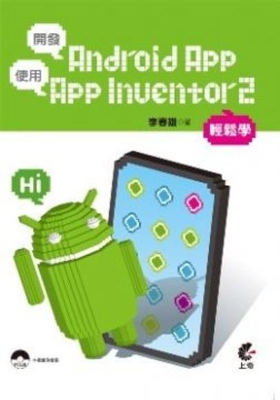 開發Android APP使用App Inventor2輕鬆學