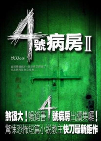 4號病房(II)