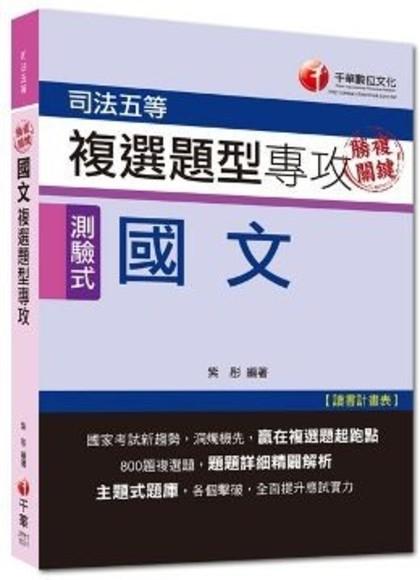 司法五等:勝複關鍵 國文複選題型專攻(測驗式題型)(讀書計畫表)