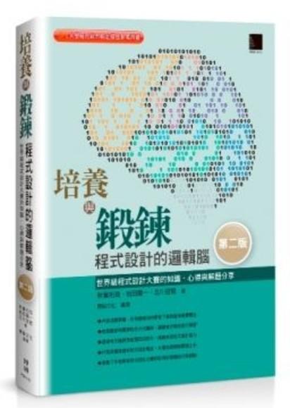 培養與鍛鍊程式設計的邏輯腦:世界級程式設計大賽的知識、心得與解題分享(第二版)