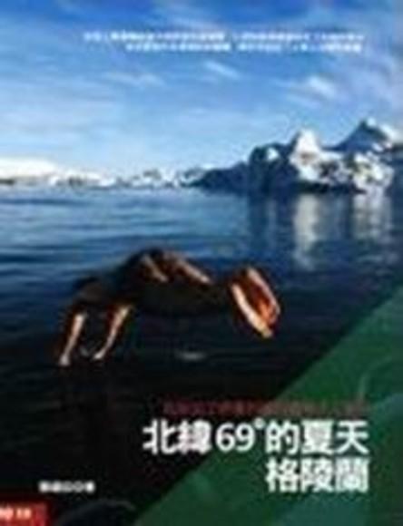 北緯69°的夏天‧格陵蘭(平裝)