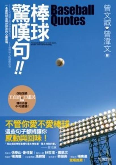 棒球驚嘆句!!(新版)