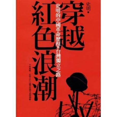 穿越紅色浪潮:史明的中國革命歷程與台灣獨立之路(平裝)
