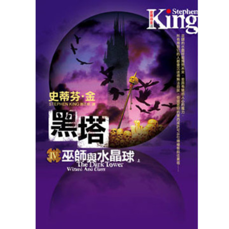 黑塔Ⅳ巫師與水晶球【上+下】