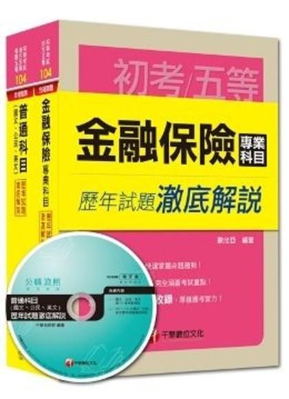 104年(金融保險)歷年試題澈底解說套書(初考/地方五等)