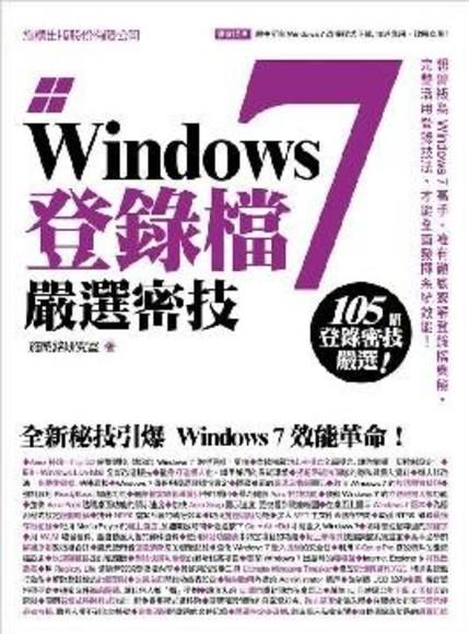 Windows 7 登錄檔嚴選密技
