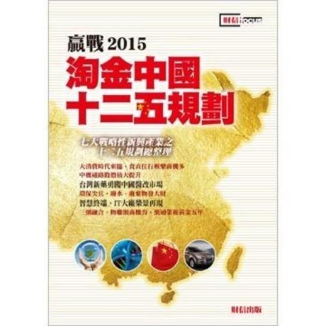 贏戰2015:淘金中國十二五規劃