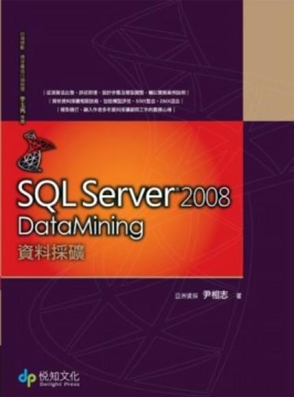 SQL Server 2008 Data Mining 資料採礦(平裝)