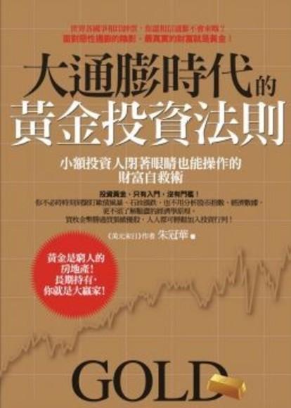 大通膨時代的黃金投資法則:小額投資人閉著眼睛也能操作的財富自救術