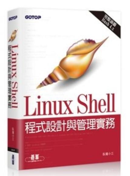 Linux Shell程式設計與管理實務