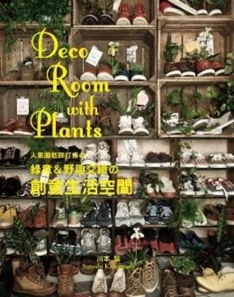 Deco Room with Plants:人氣園藝師打造的綠意&野趣交織的創意生活空間