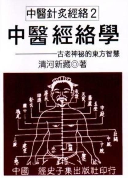 中醫經絡學-氣功瑜珈深體驗(平裝)