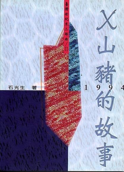 X山豬的故事1994(平裝)