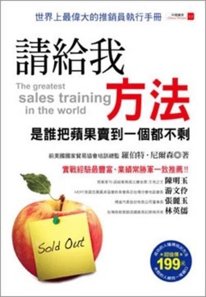 請給我方法:是誰把蘋果賣到一個都不剩-世界上最偉大的推銷員執行手冊