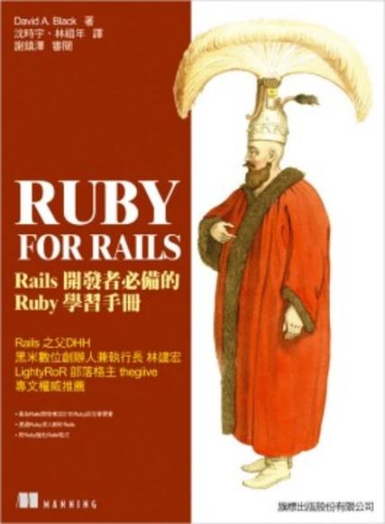 Ruby for Rails - Rails 開發者必備的 Ruby 學習手冊