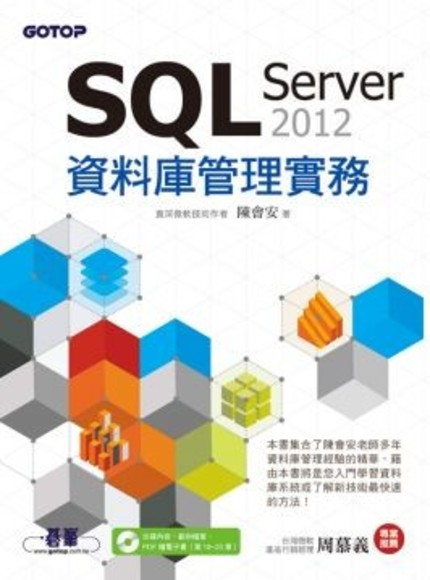 SQL Server 2012 資料庫管理實務(附光碟)(平裝)