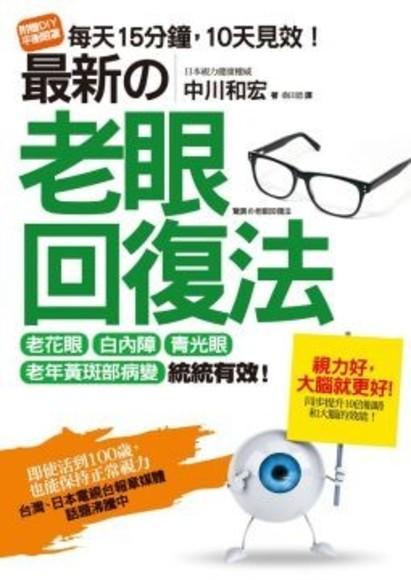 最新的老眼回復法:老花眼、白內障、青光眼、老年黃斑部病變,統統有效!即使活到100歲也能保持正常視力!(隨書附贈DIY平衡眼罩)