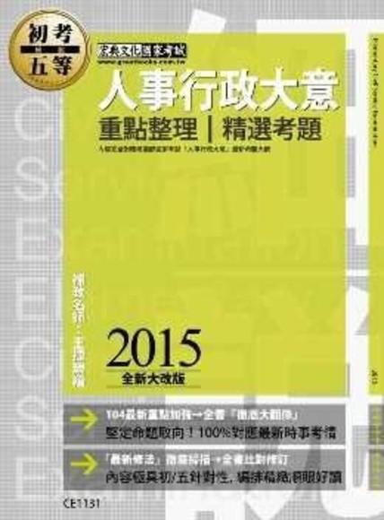 2015最新!細說.初考五等:人事行政大意(複選加強版)