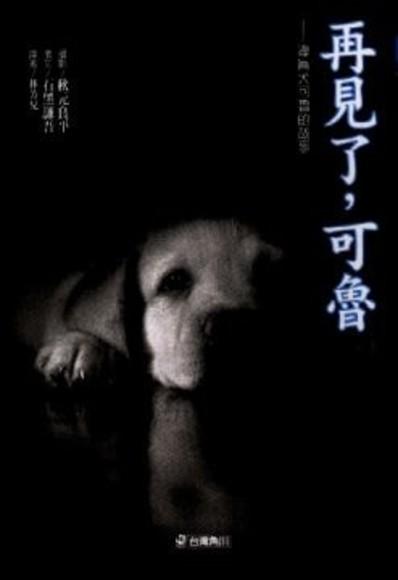 再見了,可魯-導盲犬可魯的故事(平裝)