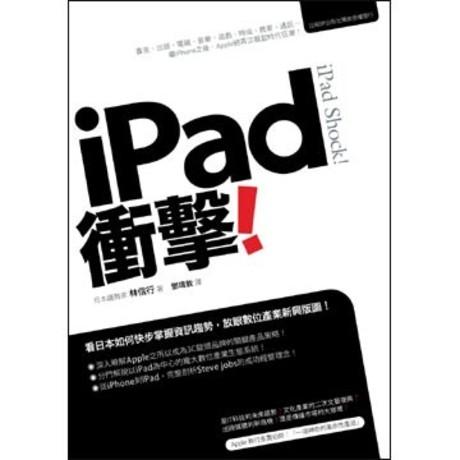 iPad衝擊(平裝)
