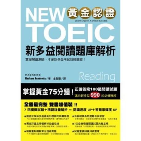 黃金認證NEW TOEIC 新多益閱讀題庫解析【雙書裝】