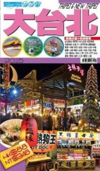 自由行:大台北2015