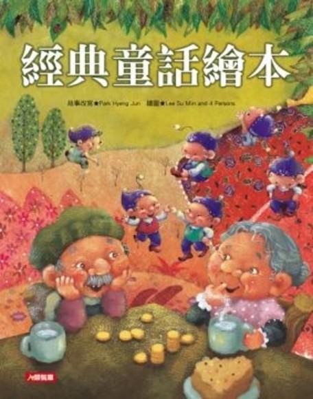 經典童話繪本(新版)(附CD)(精裝)