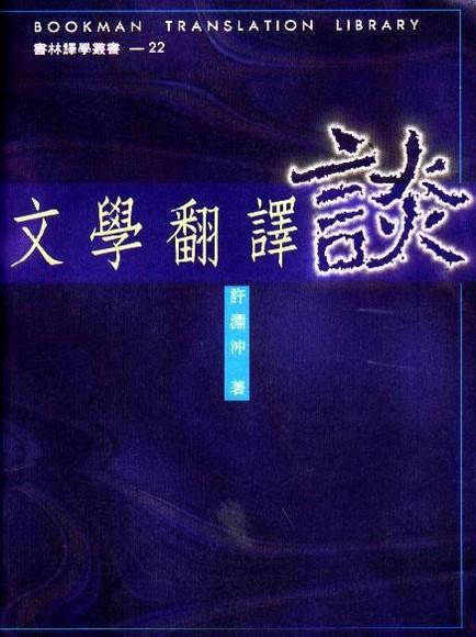 文學翻譯談(平裝)