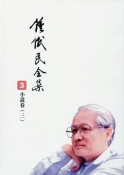 鍾鐵民全集 3小說卷(三)