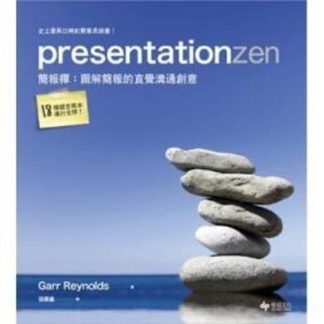 presentationzen簡報禪:圖解簡報的直覺溝通創意