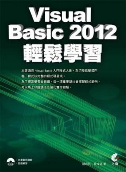 Visual Basic 2012 輕鬆學習
