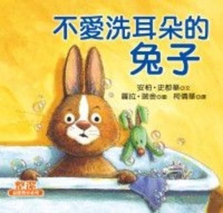 不愛洗耳朵的兔子(精裝)