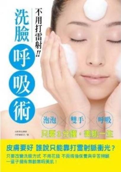 洗臉呼吸術