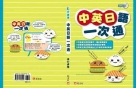 中英日語一次通(附MP3)(平)