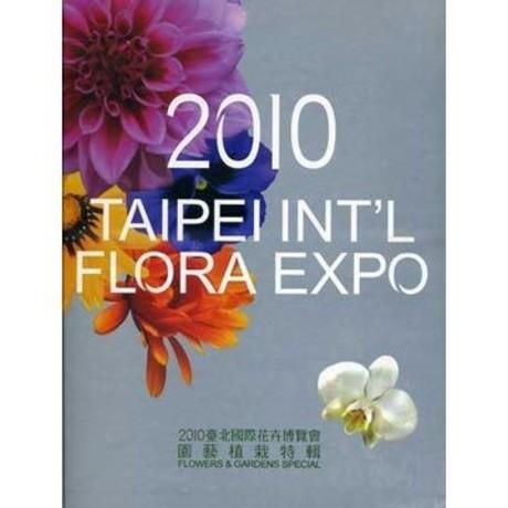 2010臺北國際花卉博覽會:園藝植栽特輯(附1光碟)(精裝)
