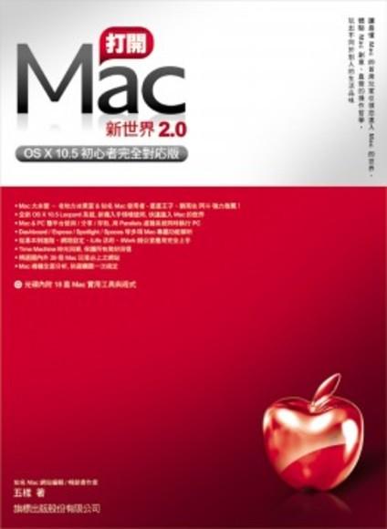 打開Mac新世界2.0--OS X 10.5初心者完全對?版