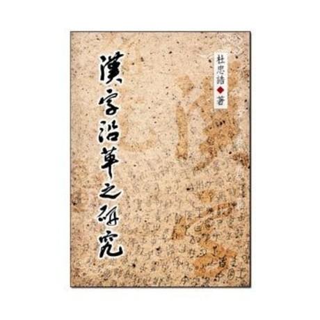 漢字沿革之研究