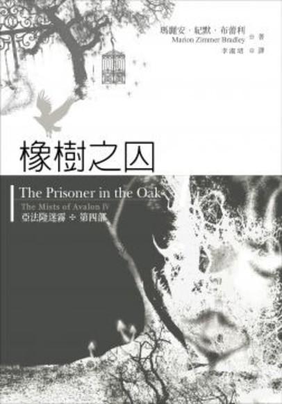 橡樹之囚(亞法隆迷霧Ⅳ)(平裝)