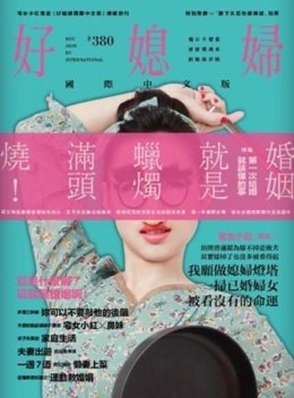 (限量簽名版)好媳婦國際中文版:第一次結婚就該懂的事,媳婦燈塔宅女小紅的婚姻開釋特集
