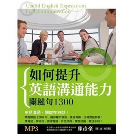 如何提升英語溝通能力:關鍵句1300