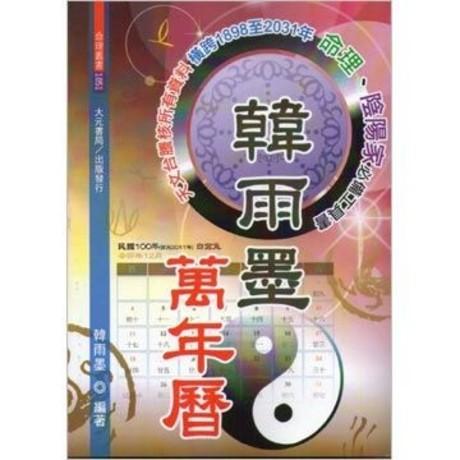 韓雨墨萬年曆
