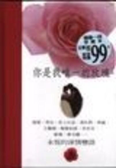 你是我唯一的玫瑰-永恆的深情戀語(精裝特價99元)(精裝)