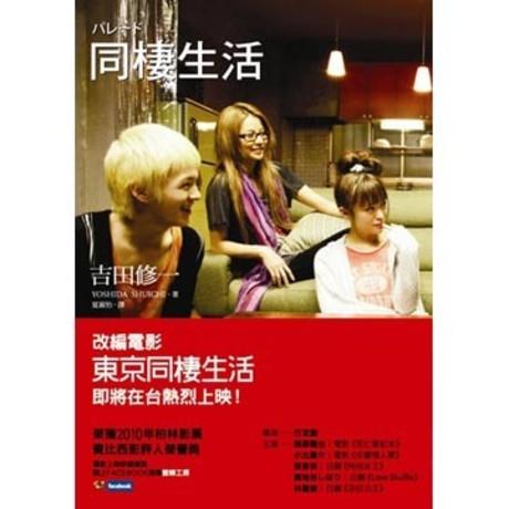 同棲生活(2010年版)(平裝)