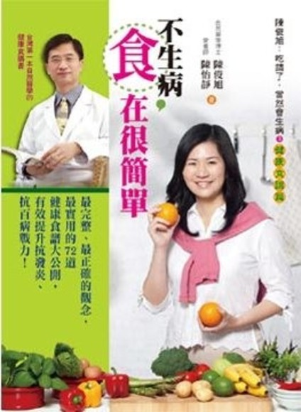 不生病,「食」在很簡單 陳俊旭:吃錯了,當然會生病!3健康食譜篇