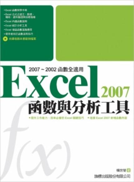 Excel 2007 函數與分析工具 2007~2002 函數全適用