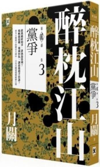 醉枕江山第二部(卷三)黨爭