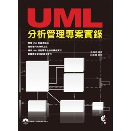 UML 分析管理專案實錄
