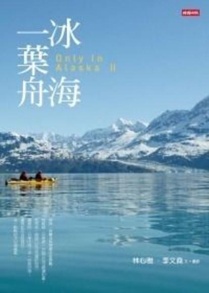 冰海一葉舟─Only In Alaska II